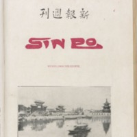 https://repository.monash.edu/files/upload/Asian-Collections/Sin-Po/ac_1927_07_02.pdf