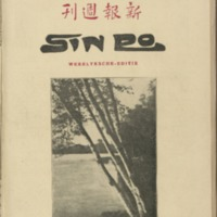 https://repository.monash.edu/files/upload/Asian-Collections/Sin-Po/ac_1927_02_26.pdf