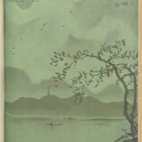 https://repository.monash.edu/files/upload/Asian-Collections/Sin-Po/ac_1941_03_22.pdf