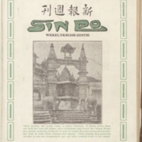 https://repository.monash.edu/files/upload/Asian-Collections/Sin-Po/ac_1923_08_25.pdf