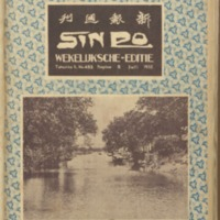 https://repository.monash.edu/files/upload/Asian-Collections/Sin-Po/ac_1932_07_02.pdf