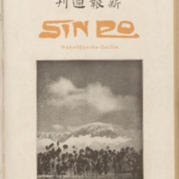 https://repository.monash.edu/files/upload/Asian-Collections/Sin-Po/ac_1928_09_15.pdf