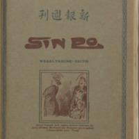 https://repository.monash.edu/files/upload/Asian-Collections/Sin-Po/ac_1924_06_07.pdf