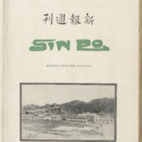 https://repository.monash.edu/files/upload/Asian-Collections/Sin-Po/ac_1926_03_27.pdf