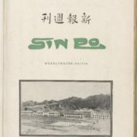 https://repository.monash.edu/files/upload/Asian-Collections/Sin-Po/ac_1926_03_27.pdf