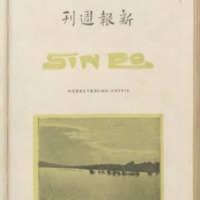 https://repository.monash.edu/files/upload/Asian-Collections/Sin-Po/ac_1925_10_31.pdf