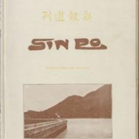 https://repository.monash.edu/files/upload/Asian-Collections/Sin-Po/ac_1927_01_15.pdf