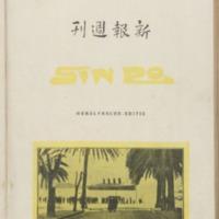 https://repository.monash.edu/files/upload/Asian-Collections/Sin-Po/ac_1925_04_04.pdf