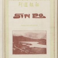 https://repository.monash.edu/files/upload/Asian-Collections/Sin-Po/ac_1925_01_17.pdf