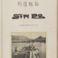 https://repository.monash.edu/files/upload/Asian-Collections/Sin-Po/ac_1925_09_05.pdf