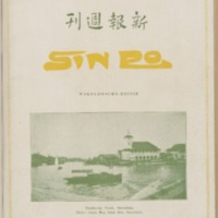 https://repository.monash.edu/files/upload/Asian-Collections/Sin-Po/ac_1927_11_12.pdf
