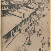 https://repository.monash.edu/files/upload/Asian-Collections/Sin-Po/ac_1939_09_23.pdf