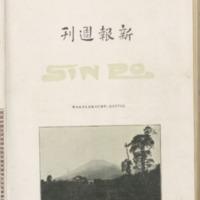 https://repository.monash.edu/files/upload/Asian-Collections/Sin-Po/ac_1927_04_09.pdf