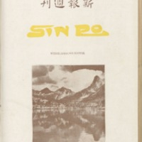 https://repository.monash.edu/files/upload/Asian-Collections/Sin-Po/ac_1927_06_25.pdf