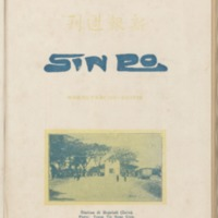 https://repository.monash.edu/files/upload/Asian-Collections/Sin-Po/ac_1924_08_30.pdf