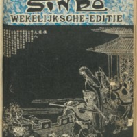 https://repository.monash.edu/files/upload/Asian-Collections/Sin-Po/ac_1936_03_21.pdf