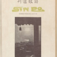 https://repository.monash.edu/files/upload/Asian-Collections/Sin-Po/ac_1925_08_08.pdf