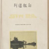 https://repository.monash.edu/files/upload/Asian-Collections/Sin-Po/ac_1925_03_21.pdf
