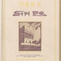 https://repository.monash.edu/files/upload/Asian-Collections/Sin-Po/ac_1924_03_29.pdf