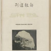 https://repository.monash.edu/files/upload/Asian-Collections/Sin-Po/ac_1924_11_22.pdf