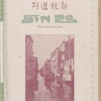 https://repository.monash.edu/files/upload/Asian-Collections/Sin-Po/ac_1928_03_24.pdf