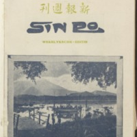 https://repository.monash.edu/files/upload/Asian-Collections/Sin-Po/ac_1925_01_03.pdf