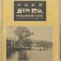https://repository.monash.edu/files/upload/Asian-Collections/Sin-Po/ac_1932_02_13.pdf
