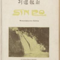 https://repository.monash.edu/files/upload/Asian-Collections/Sin-Po/ac_1928_10_13.pdf