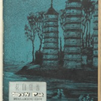 https://repository.monash.edu/files/upload/Asian-Collections/Sin-Po/ac_1937_09_25.pdf