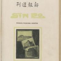 https://repository.monash.edu/files/upload/Asian-Collections/Sin-Po/ac_1924_10_18.pdf