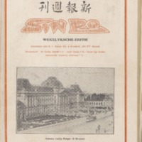 https://repository.monash.edu/files/upload/Asian-Collections/Sin-Po/ac_1923_09_22.pdf