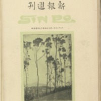 https://repository.monash.edu/files/upload/Asian-Collections/Sin-Po/ac_1927_02_19.pdf