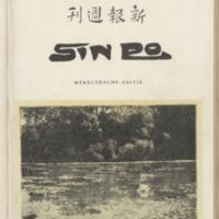 https://repository.monash.edu/files/upload/Asian-Collections/Sin-Po/ac_1925_07_04.pdf