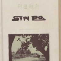 https://repository.monash.edu/files/upload/Asian-Collections/Sin-Po/ac_1925_08_22.pdf
