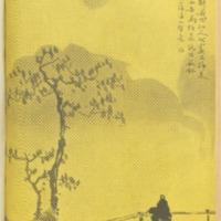https://repository.monash.edu/files/upload/Asian-Collections/Sin-Po/ac_1941_04_26.pdf