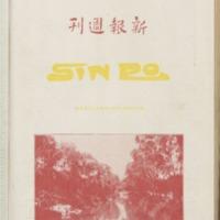 https://repository.monash.edu/files/upload/Asian-Collections/Sin-Po/ac_1926_06_19.pdf