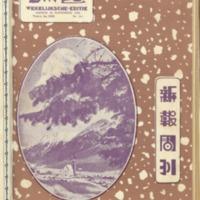 https://repository.monash.edu/files/upload/Asian-Collections/Sin-Po/ac_1935_11_30.pdf