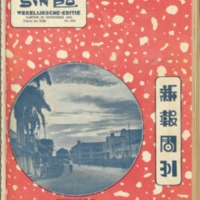 https://repository.monash.edu/files/upload/Asian-Collections/Sin-Po/ac_1935_11_23.pdf