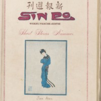 https://repository.monash.edu/files/upload/Asian-Collections/Sin-Po/ac_1923_09_29.pdf
