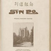 https://repository.monash.edu/files/upload/Asian-Collections/Sin-Po/ac_1924_08_23.pdf