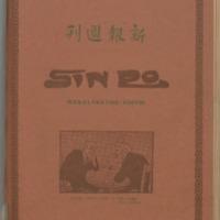 https://repository.monash.edu/files/upload/Asian-Collections/Sin-Po/ac_1924_04_26.pdf