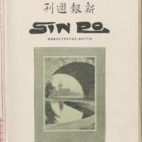 https://repository.monash.edu/files/upload/Asian-Collections/Sin-Po/ac_1927_01_08.pdf