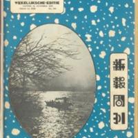 https://repository.monash.edu/files/upload/Asian-Collections/Sin-Po/ac_1935_10_26.pdf