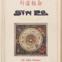 https://repository.monash.edu/files/upload/Asian-Collections/Sin-Po/ac_1924_02_02.pdf