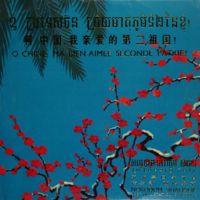 https://repository.erc.monash.edu/files/upload/Asian-Collections/Sihanouk/Images/NS15.jpg