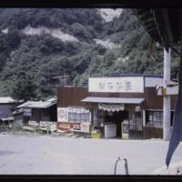https://repository.erc.monash.edu/files/upload/Asian-Collections/Myra-Roper/japan-046.jpg