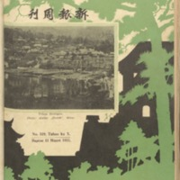 https://repository.monash.edu/files/upload/Asian-Collections/Sin-Po/ac_1933_03_11.pdf
