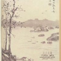 https://repository.monash.edu/files/upload/Asian-Collections/Sin-Po/ac_1940_08_17.pdf