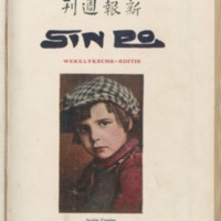 https://repository.monash.edu/files/upload/Asian-Collections/Sin-Po/ac_1924_07_05.pdf