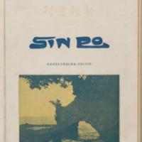https://repository.monash.edu/files/upload/Asian-Collections/Sin-Po/ac_1925_08_15.pdf